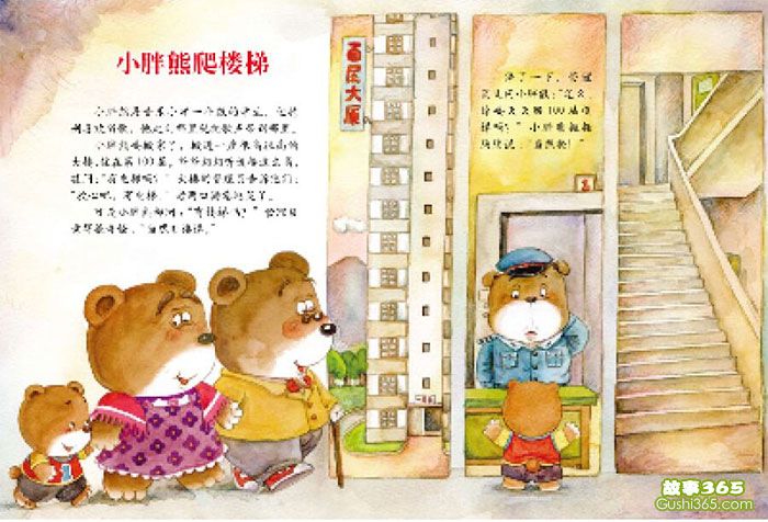 小胖熊爬楼梯