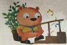 小胖熊爬樓梯