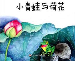 小青蛙与荷花(学会等待)