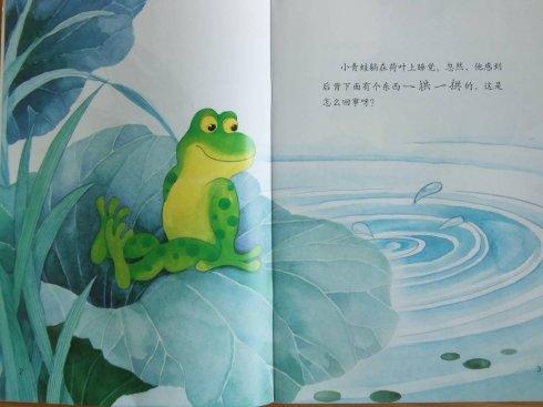 小青蛙與小鯉魚