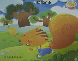 小松鼠的伞