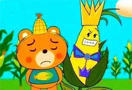 小熊种玉米