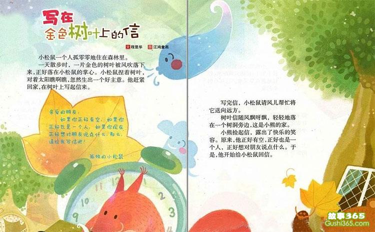 儿童童话故事写在金色树叶上的信