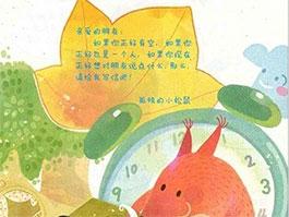 写在金色树叶上的信