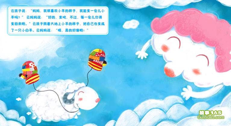 云朵变小羊