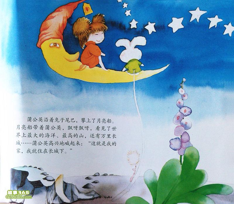 我看见了美丽月亮_月亮船-童话故事-故事365