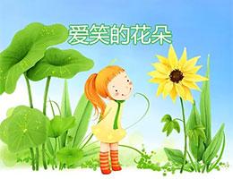 愛笑的花朵