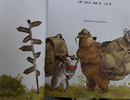 登山的大熊《布鲁姆的星期三》