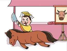 挂牛头卖马肉