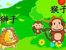 猴子与狮子的决战