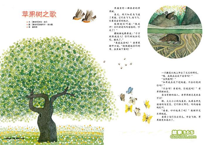 苹果树之歌