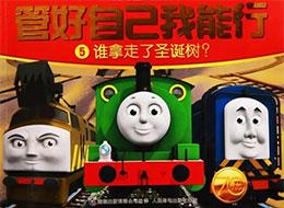 托马斯小火车|谁拿走了圣诞树?