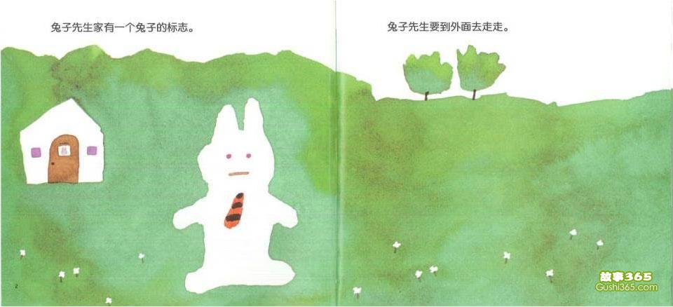 兔子先生去散步