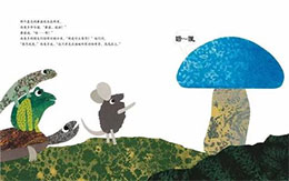 小老鼠西奧多和會說話的蘑菇