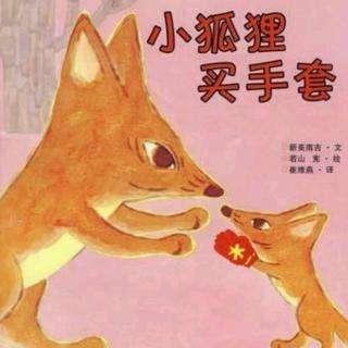 买手套去(小狐狸买手套)