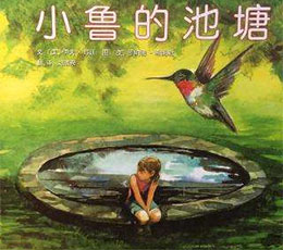 小鲁的池塘
