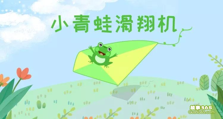 小青蛙的滑翔机(勇敢的小青蛙)