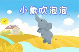 小象吹泡泡