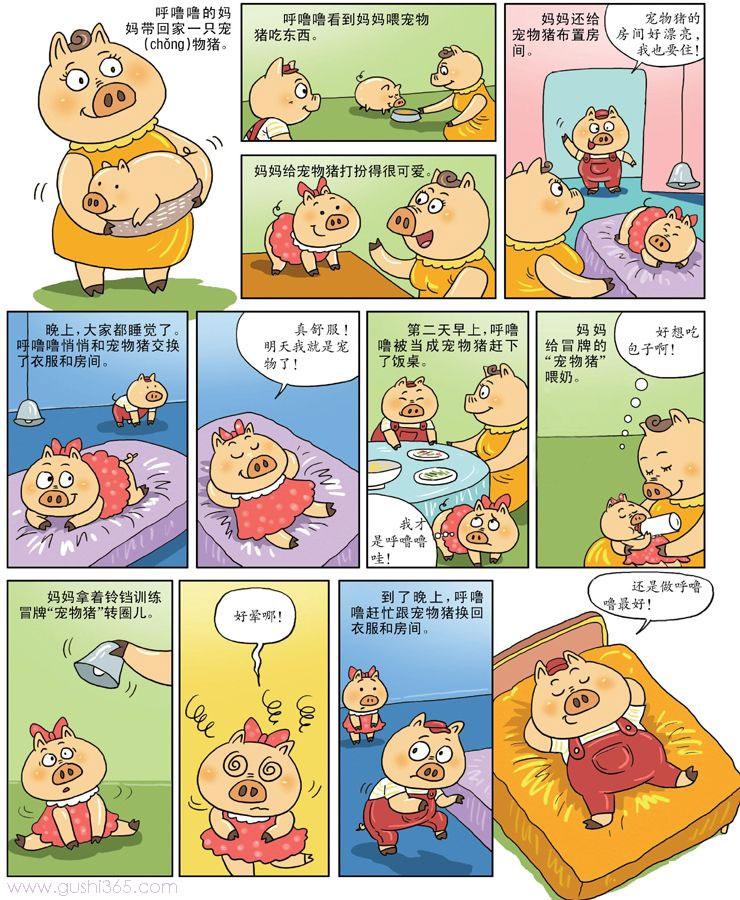 小猪呼噜噜