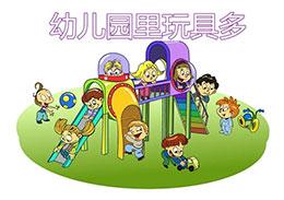 幼儿园里玩具多