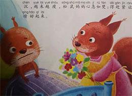 来自松鼠妈妈的信