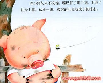胖小豬洗澡