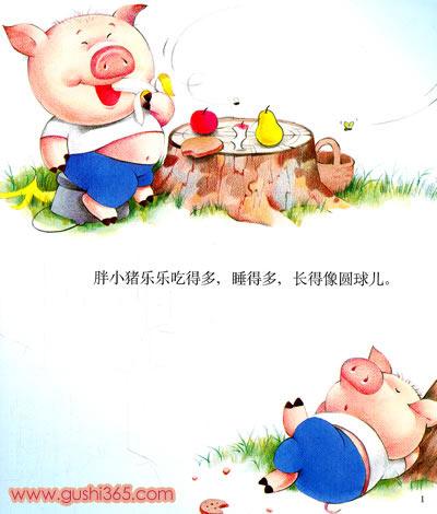 胖小猪洗澡