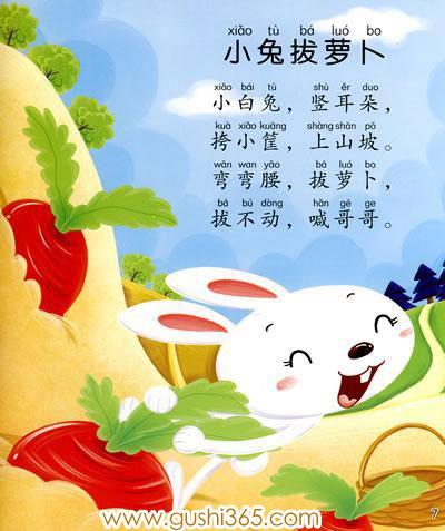 小兔子儿歌歌谱-小白兔拔萝卜 儿歌童谣 故事 365