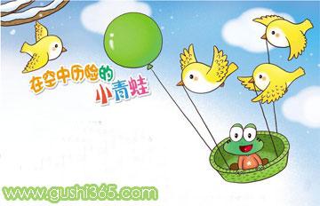 在空中历险的小青蛙