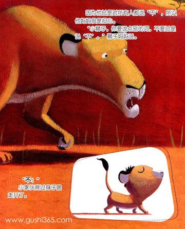总是说不的小狮子