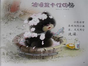被澡盆卡住的熊