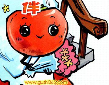 西红柿小姐选舞伴